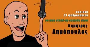 Comedy night με τον Δημήτρη Δημόπουλο
