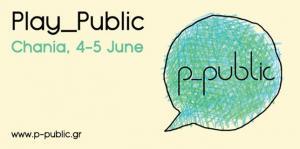 "P-Public 2016 - ""ΠαίΖω στο Δημόσιο Χώρο"""