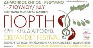 Γιορτή Κρητικής Διατροφής / Cretan DIET Festival