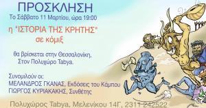 Παρουσίαση βιβλίου: Η ιστορία της Κρήτης σε Κόμιξ