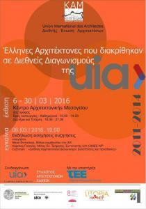 """Έκθεση """"Έλληνες Αρχιτέκτονες που διακρίθηκαν σε Διεθνείς Διαγωνισμούς"""""""