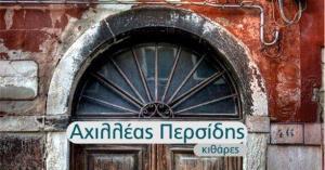 Ο Αχιλλέας Περσίδης στα Χανιά