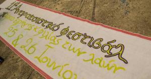 11ο Αντιρατσιστικό Φεστιβάλ Χανίων