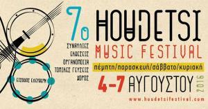 7o Houdetsi Festival 2016