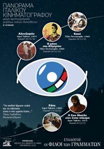 """Σειρά προβολών """"Μικρά Αριστουργήματα Μεγάλων Ιταλών Σκηνοθετών"""""""