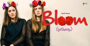 "Devised theatre comedy   Το ""Bloom"" στο Ηράκλειο"
