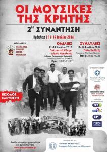 """2η Συνάντηση """"Οι Μουσικές της Κρήτης"""" - Συναυλίες"""