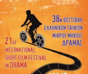 Το Φεστιβάλ Ταινιών Μικρού Μήκους Δράμας στο Ηράκλειο