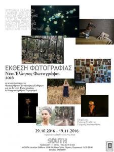 Έκθεση φωτογραφίας «Νέοι Έλληνες Φωτογράφοι 2016»