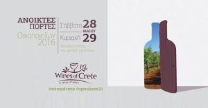 Ανοικτές Πόρτες Οινοποιείων - Wineries with open doors