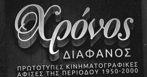 """""""Χρονος Διαφανος: Πρωτότυπες κινηματογραφικές αφίσες 1950-2000"""""""