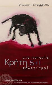 """Φεστιβάλ """"Κρήτη, μια Ιστορία, πέντε συν ένας πολιτισμοί"""""""