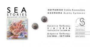 """SEA Stories"" | Θαλάσσιες Ιστορίες - Στέλλα Κουκουλάκη Αγάπη Σμπώκου"