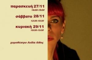 Σεμινάριο Χορογραφίας-Αυτοσχεδιασμού με την χορογράφο-σκηνοθέτιδα Φένια Αποστόλου